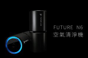 未來實驗室-N6空氣清淨機