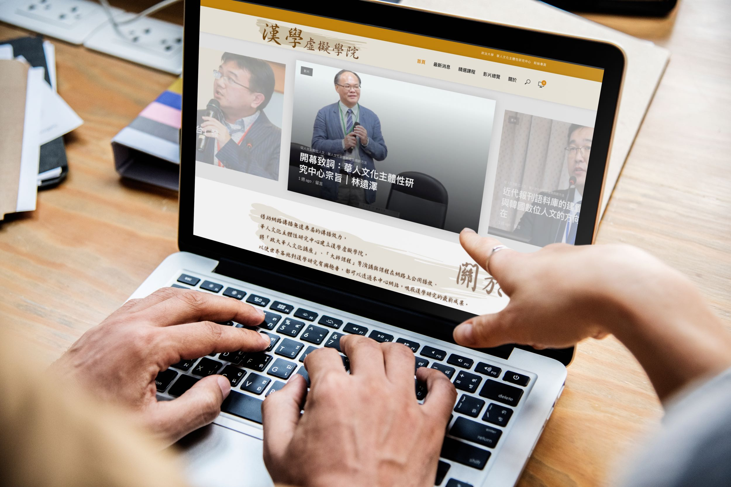 漢學虛擬學院 開放式課程網