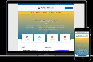 華人文化主體性研究中心 電子報網站