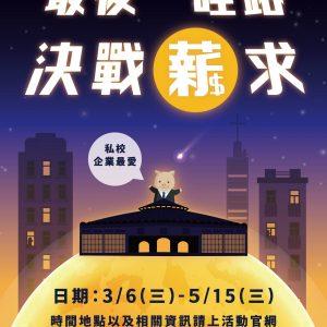 2019輔仁徵才月-主視覺校外版